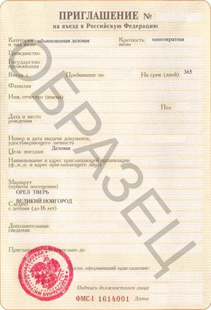 Russia visa information in singapore visa types student letter of invitation loi issued stopboris Images